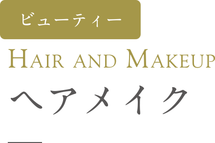 HAIR and MAKEUP ヘアメイク