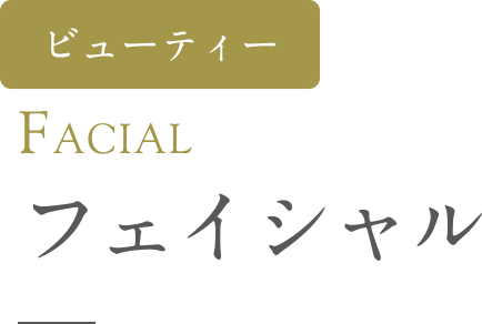 FACIAL フェイシャル