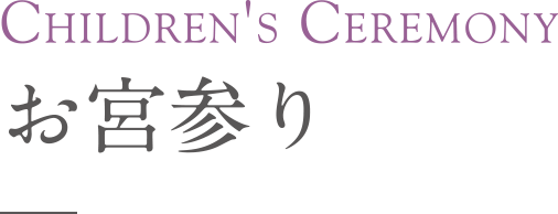 Children's Ceremony お宮参り