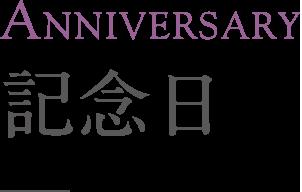 Anniversary 記念日