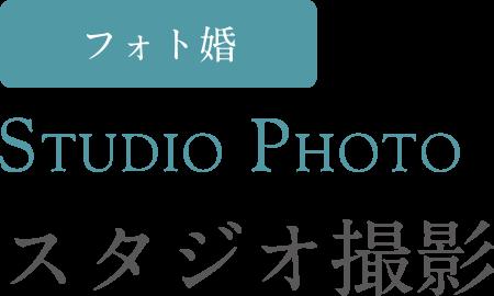 フォト婚 スタジオ撮影 Studio Photo