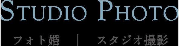 フォト婚 スタジオ撮影 STUDIO STUDIO