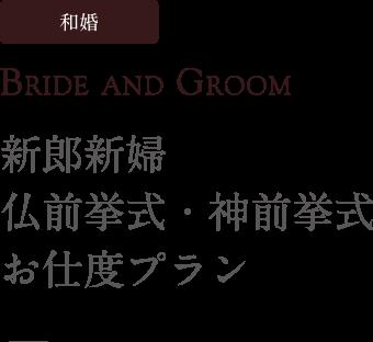 和婚 Bride and Groom 新郎新婦 仏前挙式・神前挙式お仕度プラン