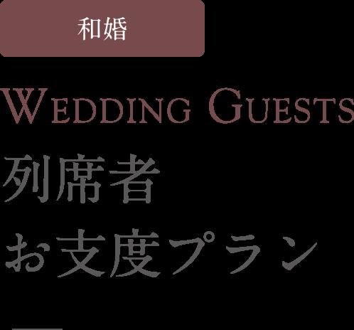 和婚  Wedding Guests 列席者お支度プラン